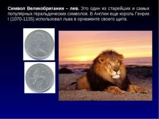 Символ Великобритании – лев. Это один из старейших и самых популярных геральд