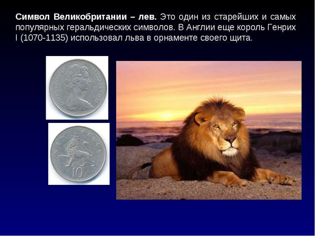 Символ Великобритании – лев. Это один из старейших и самых популярных геральд...