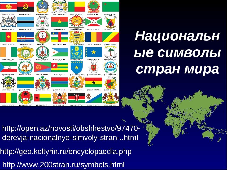 Национальные символы стран мира http://www.200stran.ru/symbols.html http://ge...