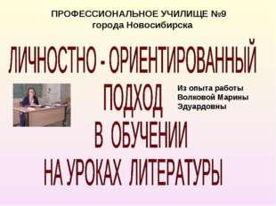 Из опыта работы Волковой Марины Эдуардовны ПРОФЕССИОНАЛЬНОЕ УЧИЛИЩЕ №9 города