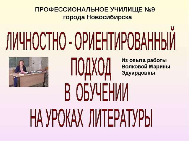 Из опыта работы Волковой Марины Эдуардовны ПРОФЕССИОНАЛЬНОЕ УЧИЛИЩЕ №9 города...