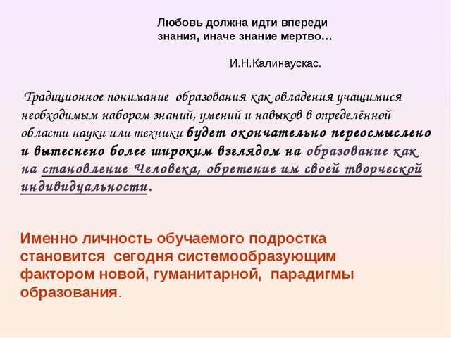 Любовь должна идти впереди знания, иначе знание мертво… И.Н.Калинаускас. Тра...