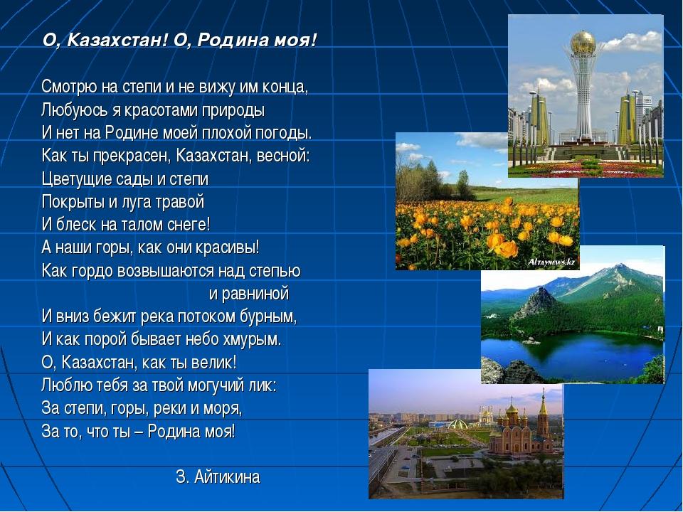 Стих о казахстане родине