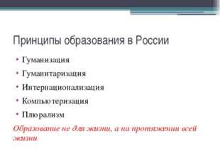 Принципы образования в России Гуманизация Гуманитаризация Интернационализация