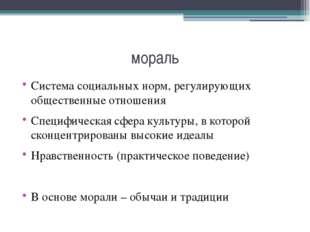 мораль Система социальных норм, регулирующих общественные отношения Специфиче