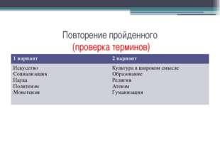 Повторение пройденного (проверка терминов) 1 вариант 2 вариант Искусство Соци