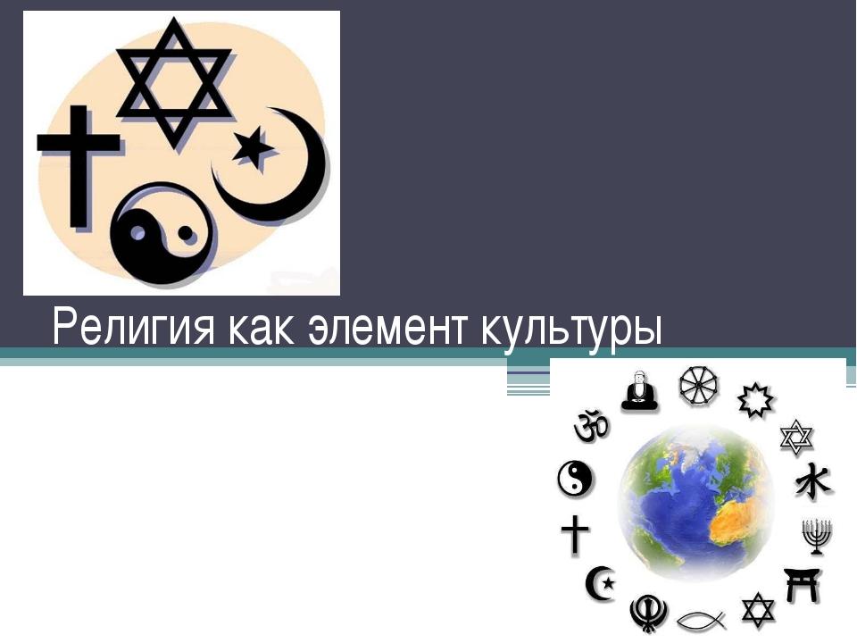 Религия как элемент культуры