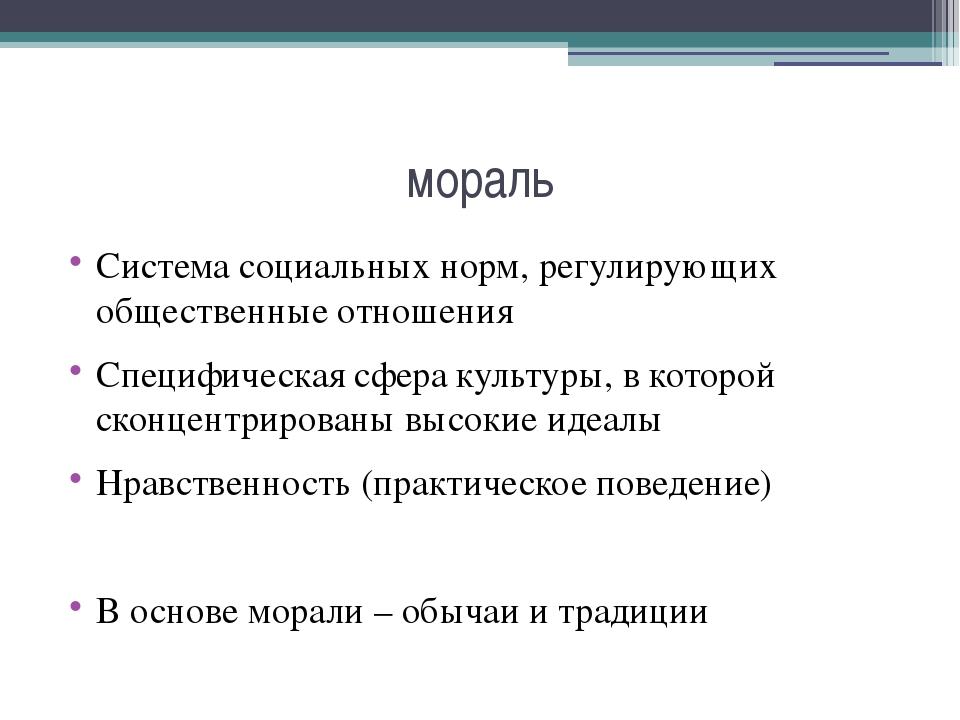 мораль Система социальных норм, регулирующих общественные отношения Специфиче...