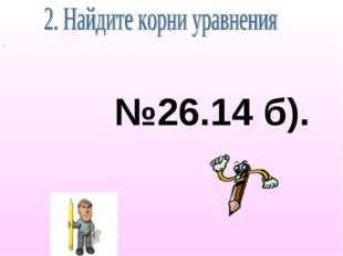 №26.14 б). ,- .