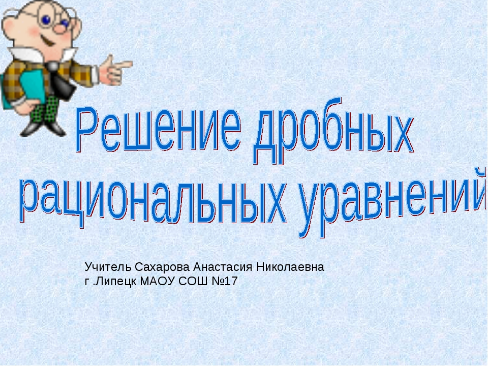 Учитель Сахарова Анастасия Николаевна г .Липецк МАОУ СОШ №17