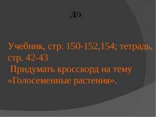 Д/з Учебник, стр. 150-152,154; тетрадь, стр. 42-43 Придумать кроссворд на тем
