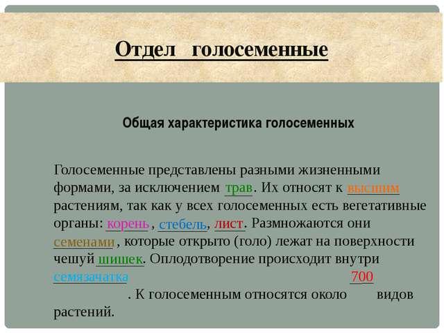 Отдел голосеменные Общая характеристика голосеменных Голосеменные представлен...