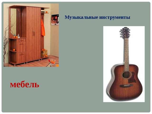 мебель Музыкальные инструменты