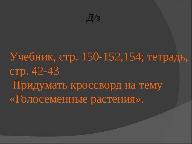 Д/з Учебник, стр. 150-152,154; тетрадь, стр. 42-43 Придумать кроссворд на тем...