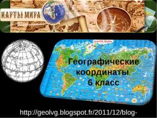 Географические координаты 6 класс http://geolvg.blogspot.fr/2011/12/blog-post
