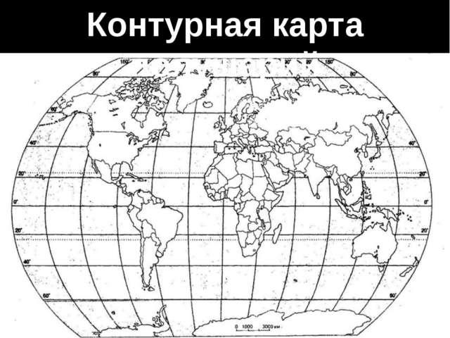Контурная карта полушарий