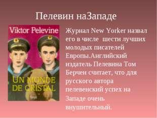 Журнал New Yorker назвал его в числе шести лучших молодых писателей Европы.Ан