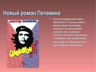 """Новый роман Пелевина Как все пелевинские книги, Generation П"""" рассказывает о"""