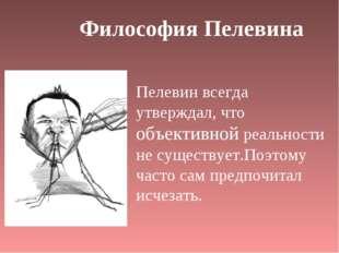 Пелевин всегда утверждал, что объективной реальности не существует.Поэтому ча