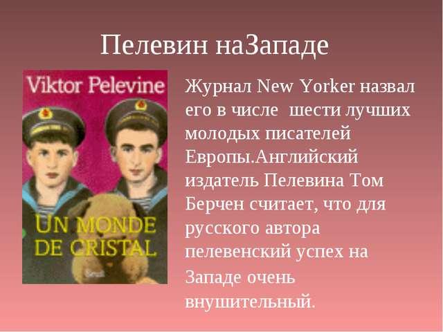 Журнал New Yorker назвал его в числе шести лучших молодых писателей Европы.Ан...