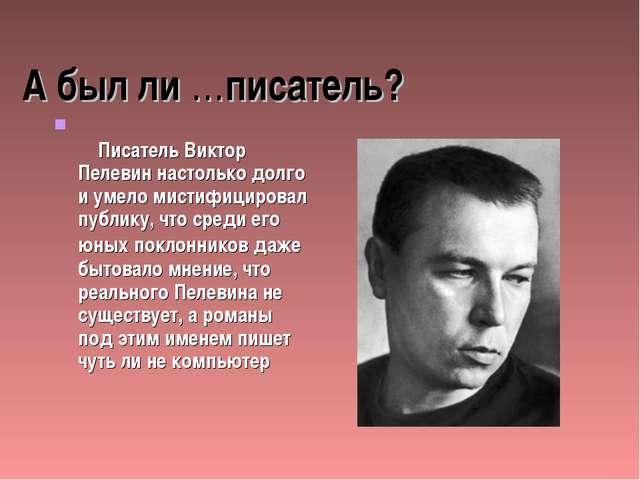 А был ли …писатель?   Писатель Виктор Пелевин настолько долго и умело мисти...