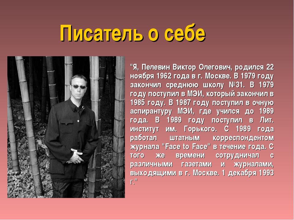 """Писатель о себе """"Я, Пелевин Виктор Олегович, родился 22 ноября 1962 года в г...."""