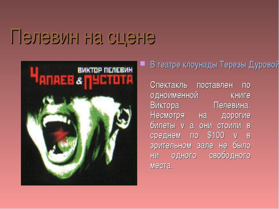 Пелевин на сцене В театре клоунады Терезы Дуровой состоялась премьера спектак...