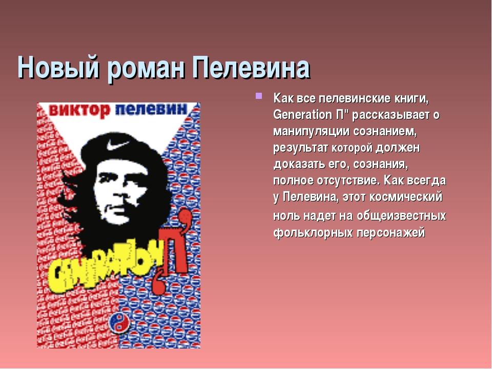 """Новый роман Пелевина Как все пелевинские книги, Generation П"""" рассказывает о..."""
