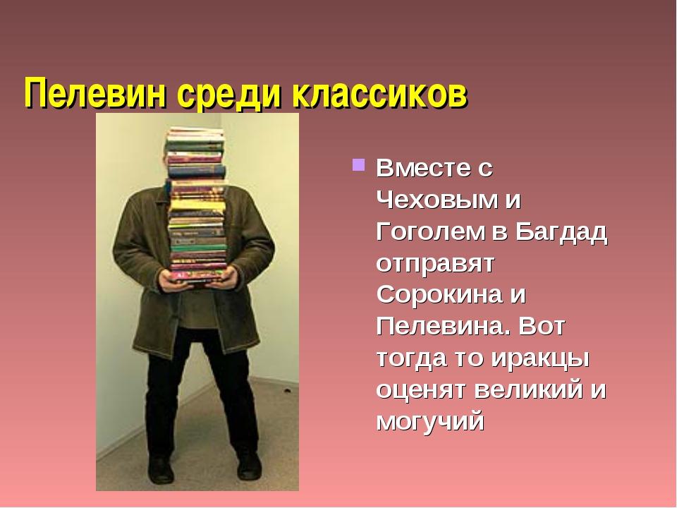 Пелевин среди классиков Вместе с Чеховым и Гоголем в Багдад отправят Сорокина...