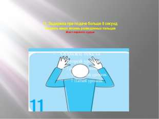 11. Задержка при подаче больше 8 секунд Поднять вверх восемь разведенных паль