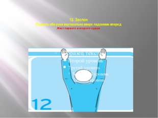 12. Заслон Поднять обе руки вертикально вверх ладонями вперед Жест первого и