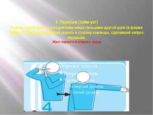 4. Перерыв (тайм-уат) Ладонь одной руки над поднятыми вверх пальцами другой р