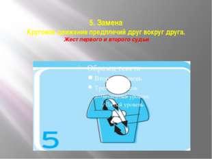 5. Замена Круговое движение предплечий друг вокруг друга. Жест первого и втор