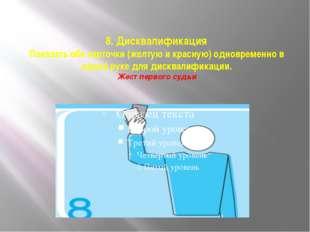 8. Дисквалификация Показать обе карточки (желтую и красную) одновременно в од