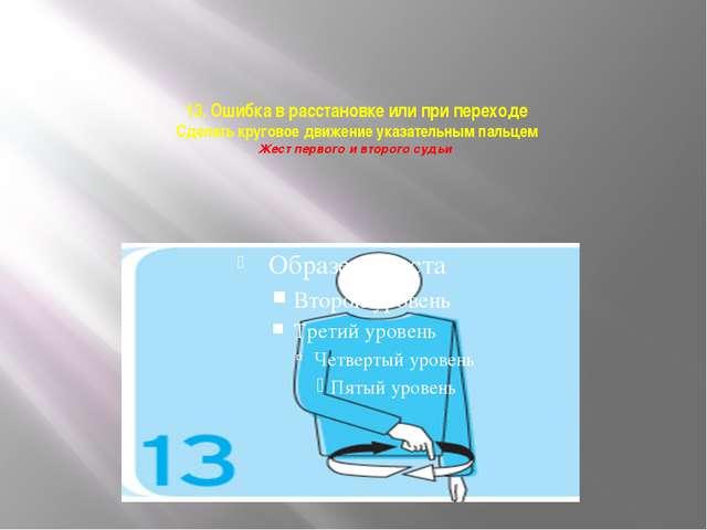 13. Ошибка в расстановке или при переходе Сделать круговое движение указатель...