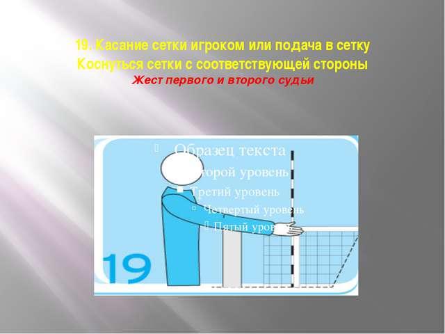 19. Касание сетки игроком или подача в сетку Коснуться сетки с соответствующе...