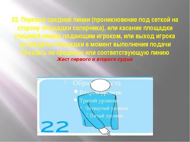 22. Переход средней линии (проникновение под сеткой на сторону площадки сопе...