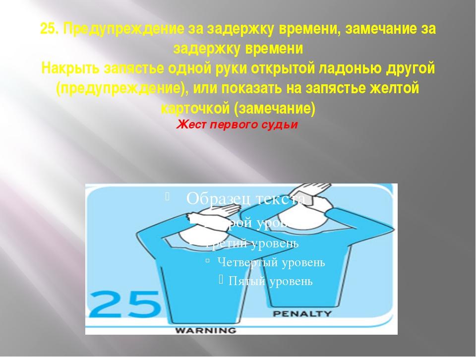 25. Предупреждение за задержку времени, замечание за задержку времени Накрыть...