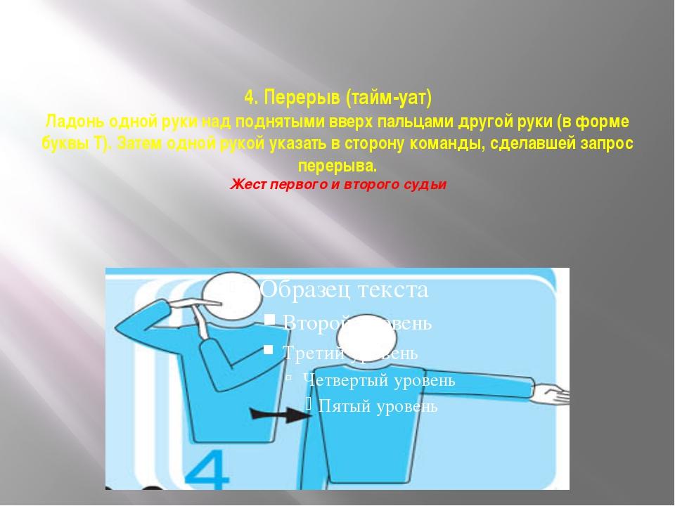 4. Перерыв (тайм-уат) Ладонь одной руки над поднятыми вверх пальцами другой р...