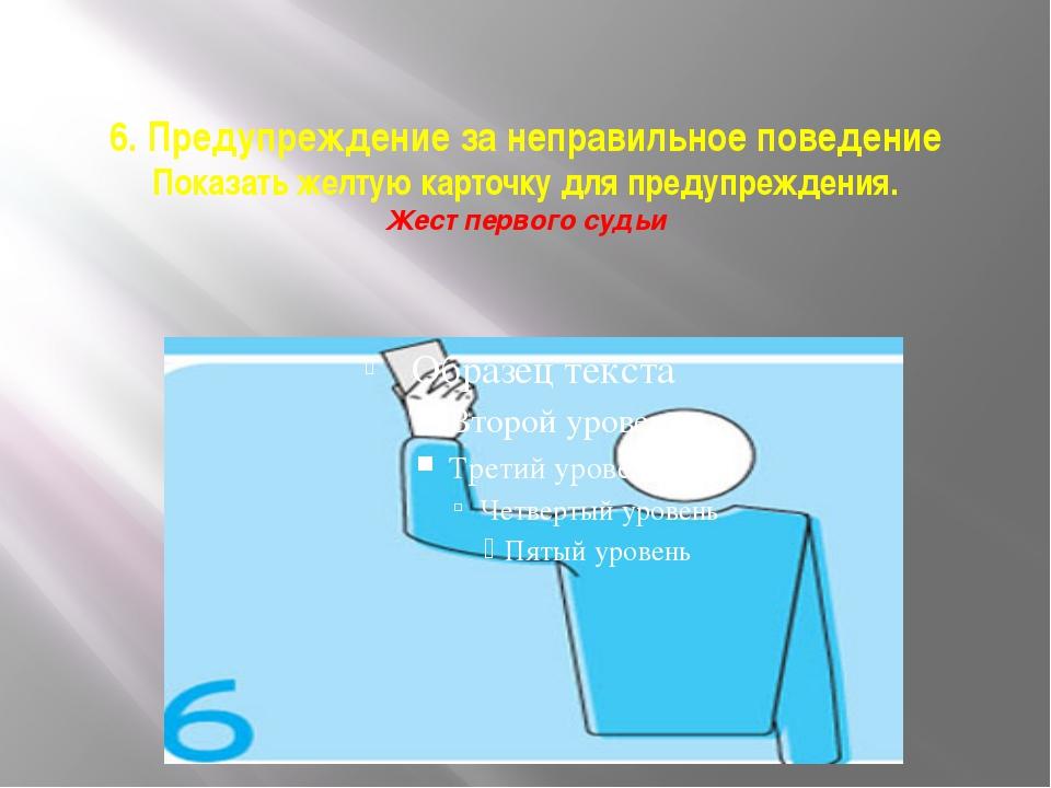 6. Предупреждение за неправильное поведение Показать желтую карточку для пред...