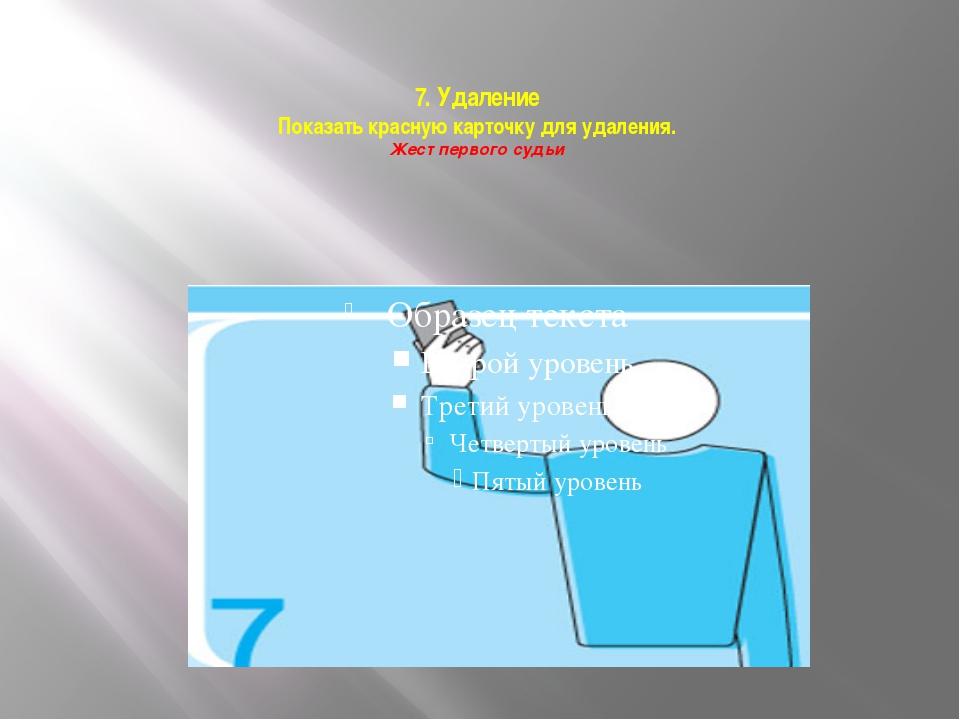 7. Удаление Показать красную карточку для удаления. Жест первого судьи