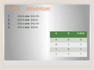Пример ДИЗЪЮНКЦИИ: «22=5 или 33=10» «22=5 или 33=9» «22=4 или 33=10» «2
