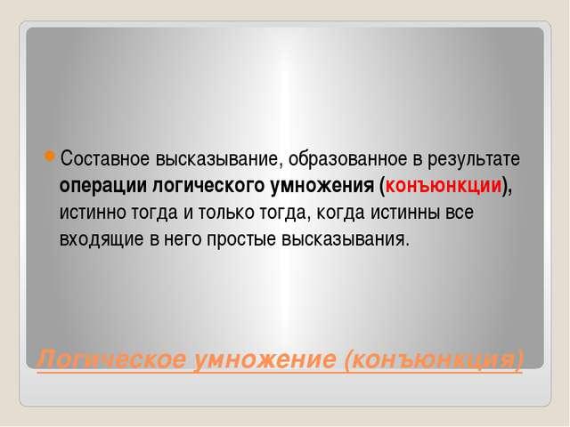 Логическое умножение (конъюнкция) Составное высказывание, образованное в резу...