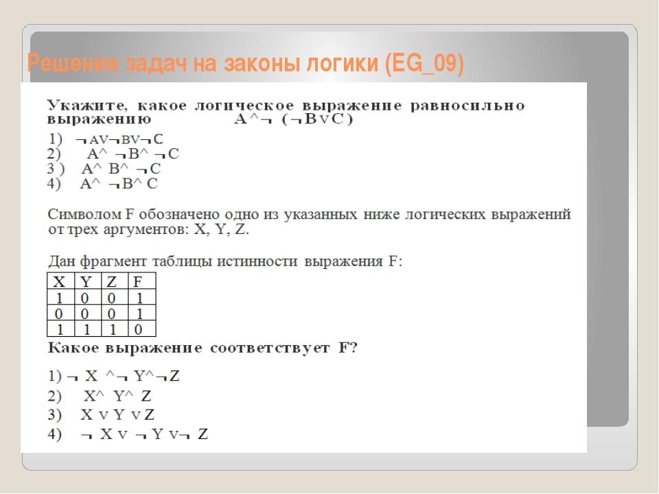 Решение задач на законы логики (EG_09)