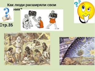 Как люди расширяли свои знания? Стр.35