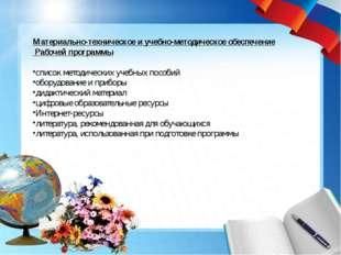 Материально-техническое и учебно-методическое обеспечение Рабочей программы с