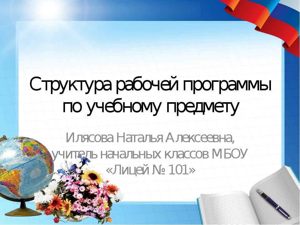 Структура рабочей программы по учебному предмету Илясова Наталья Алексеевна,...