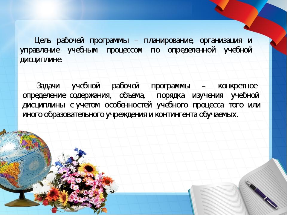 Цель рабочей программы – планирование, организация и управление учебным проце...