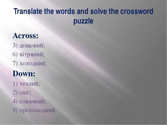 Translate the words and solve the crossword puzzle Across: 3) дощовий; 6) віт...