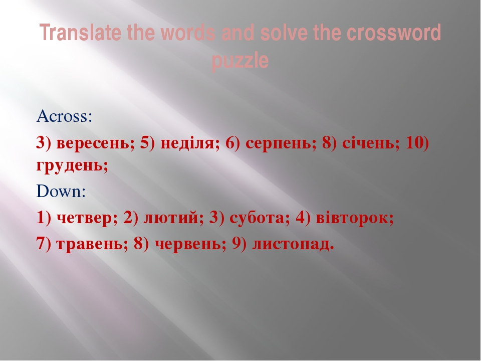 Translate the words and solve the crossword puzzle Across: 3) вересень; 5) не...